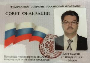Мордовин Совет Федерации