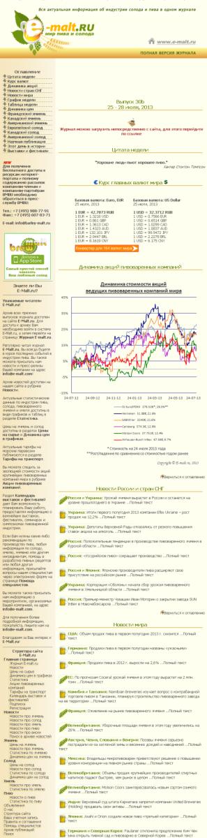 E-Malt.ru Журнал, выпуск 30b 25 - 28 июля, 2013 2013-07-26 11-51-53