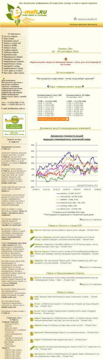 E-Malt.ru Журнал, выпуск 38a 16 - 18 сентября, 2013 2013-09-17 17-24-01