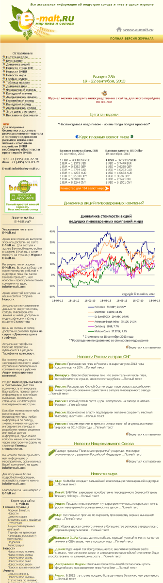 E-Malt.ru Журнал, выпуск 38b 19 - 22 сентября, 2013 2013-09-20 10-27-27