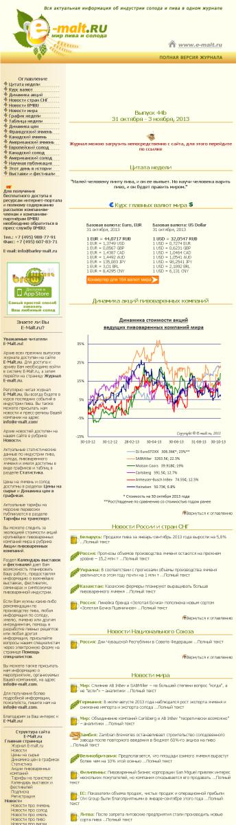 E-Malt.ru Журнал, выпуск 44b 31 октября - 3 ноября, 2013 2013-11-01 11-16-12