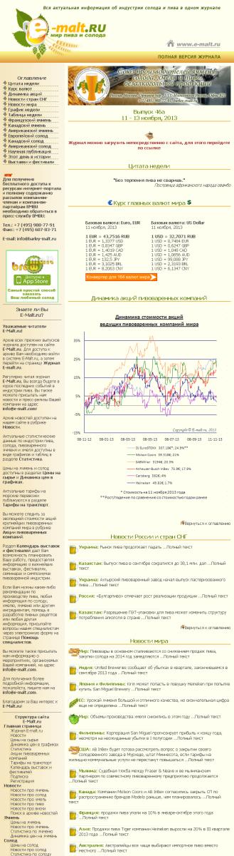 E-Malt.ru Журнал, выпуск 46a 11 - 13 ноября, 2013 2013-11-12 10-49-19