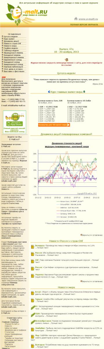 E-Malt.ru Журнал, выпуск 47a 18 - 20 ноября, 2013 2013-11-19 18-03-41