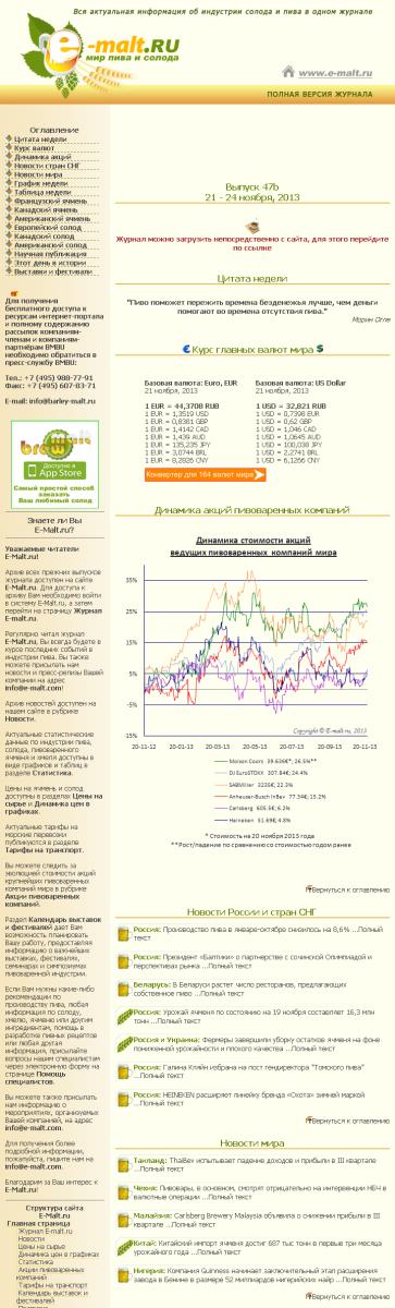 E-Malt.ru Журнал, выпуск 47b 21 - 24 ноября, 2013 2013-11-22 10-07-33