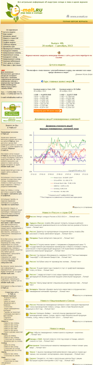 E-Malt.ru Журнал, выпуск 48b 28 ноября - 1 декабря, 2013 2013-11-29 10-09-46