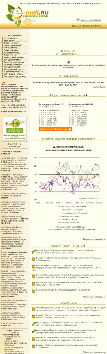 E-Malt.ru Журнал, выпуск 49a 2 - 4 декабря, 2013 2013-12-03 10-16-59