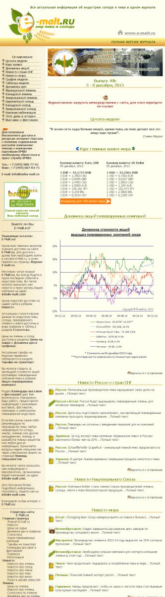 E-Malt.ru Журнал, выпуск 49b 5 - 8 декабря, 2013 2013-12-06 09-52-19