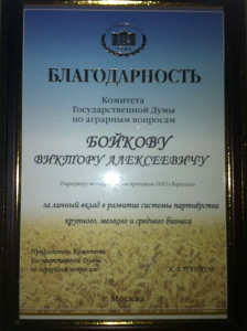 Бойков