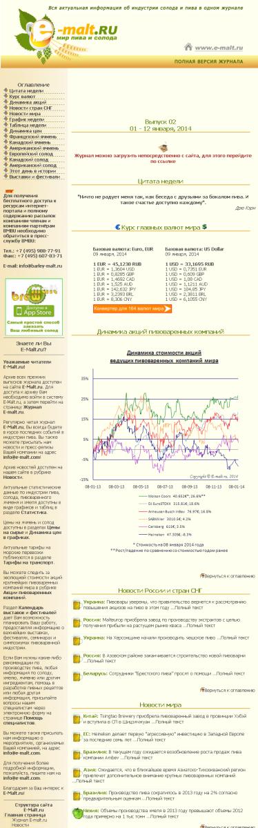 E-Malt.ru Журнал, выпуск 02 01 - 12 января, 2014 2014-01-10 09-44-05