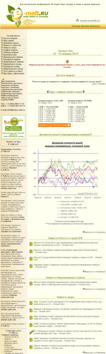 E-Malt.ru Журнал, выпуск 03a 13 - 15 января, 2014 2014-01-14 09-50-08