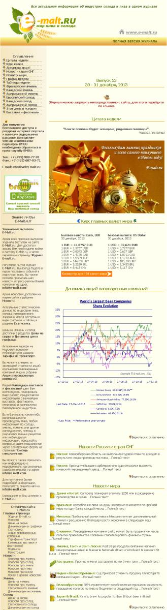 E-Malt.ru Журнал, выпуск 53 30 - 31 декабря, 2013 2014-01-09 09-51-48