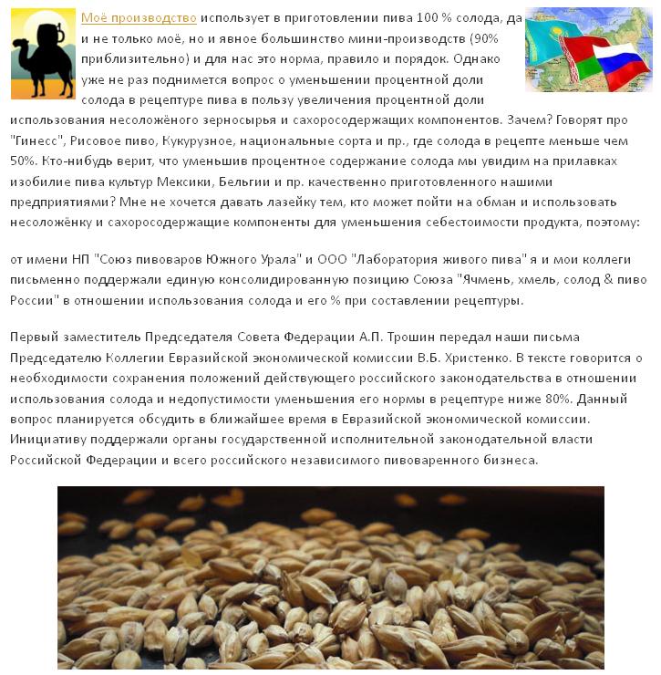 Записки пивовара - Сохранение 80% доли солода при производстве пива - это вопрос сохранения качества! 2014-01-23 16-22-11