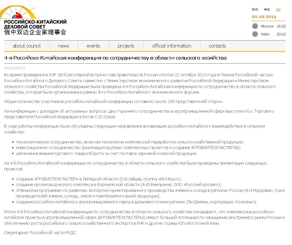4-я Российско-Китайская конференция по сотрудничеству в области сельского хозяйства - Российско-Китайский Деловой Совет 2014-02-20 16-37-50