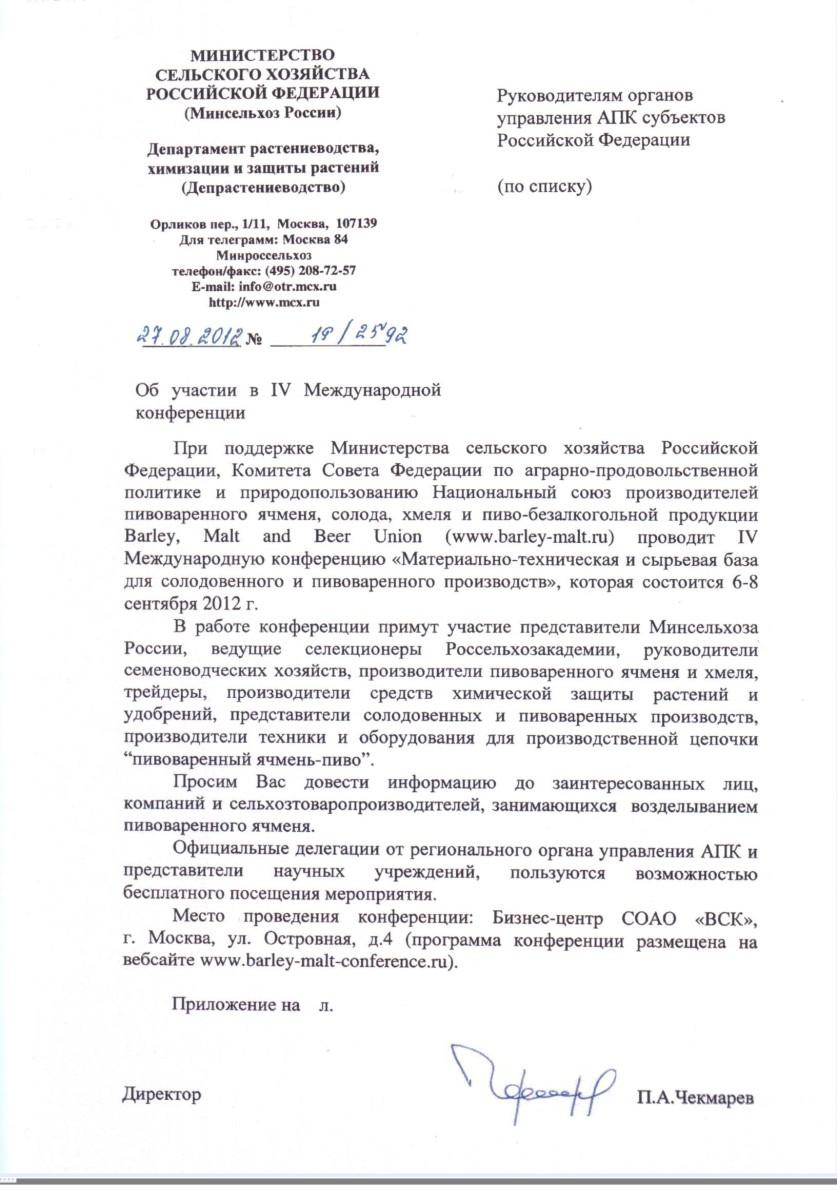Конференция Чекмарёв