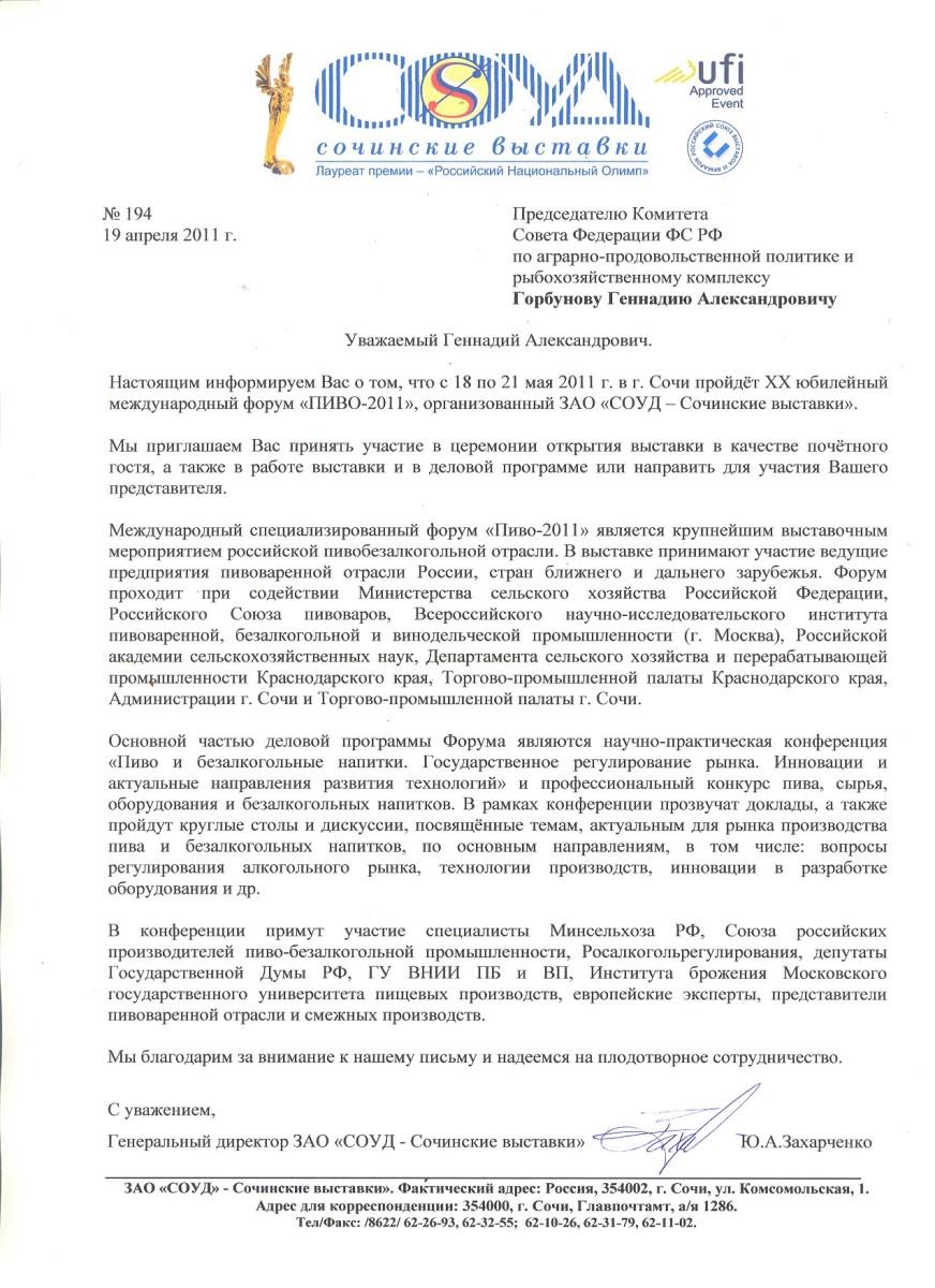СОУД_Горбунову Г.А._ПИВО-2011
