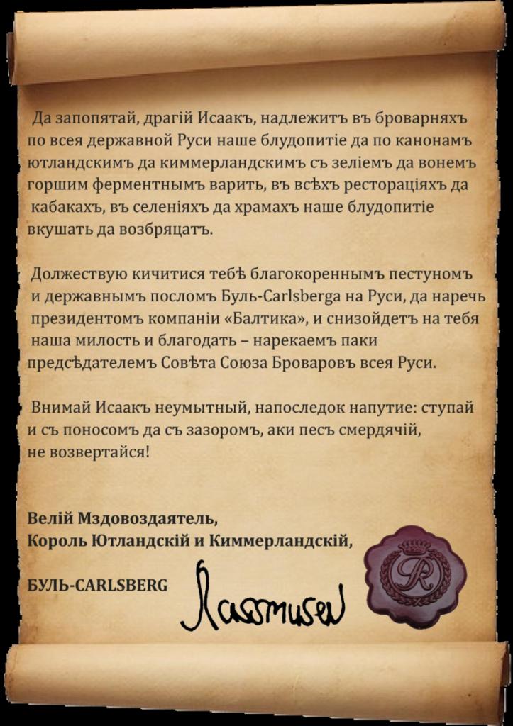 2 письмо 26082014 (2)