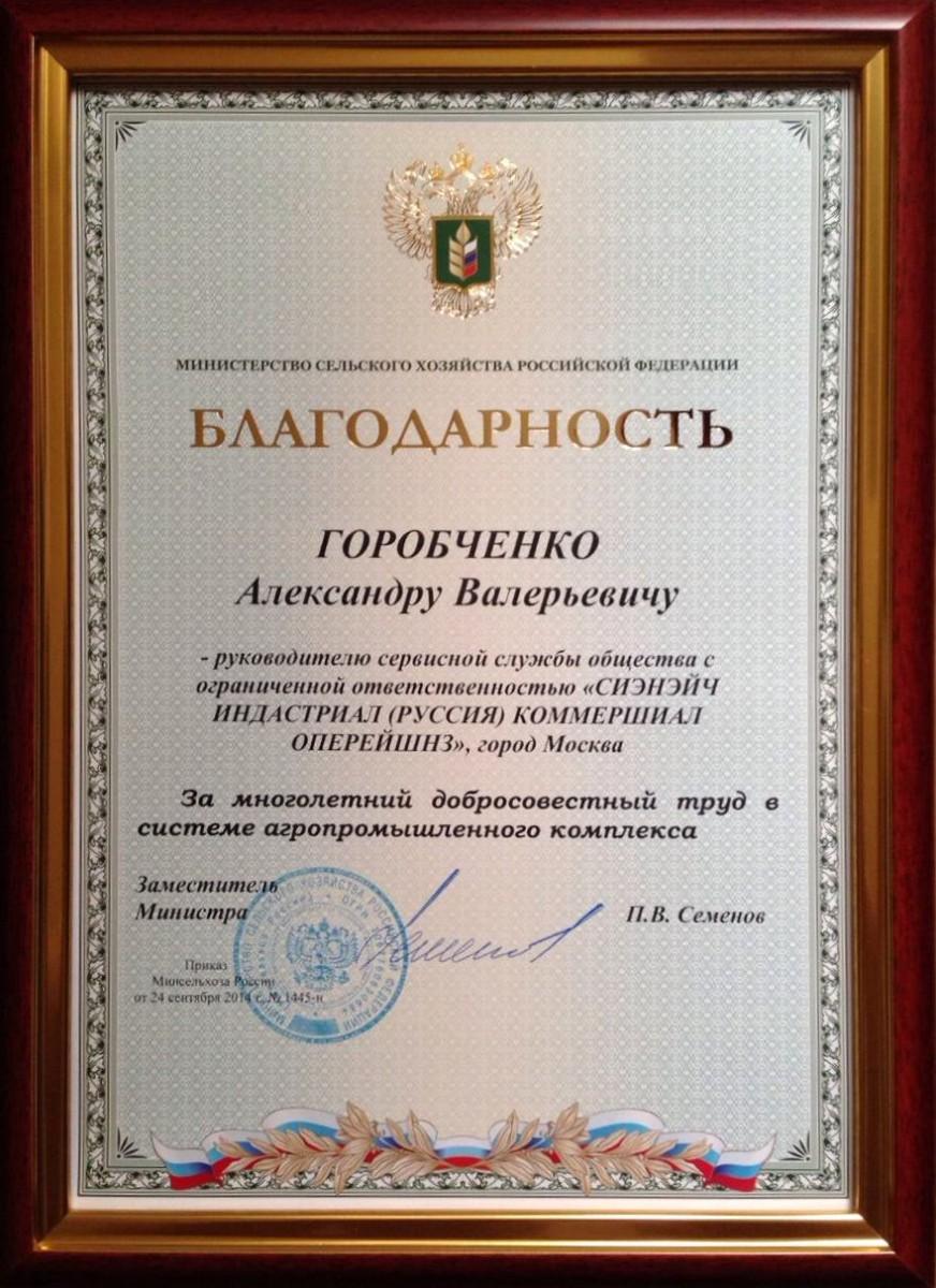 Благодарность от МСХ Горобченко А.В.