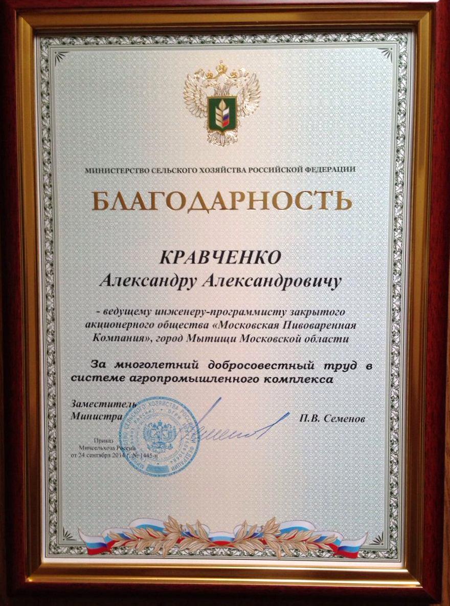 Благодарность от МСХ Кравченко А.А.
