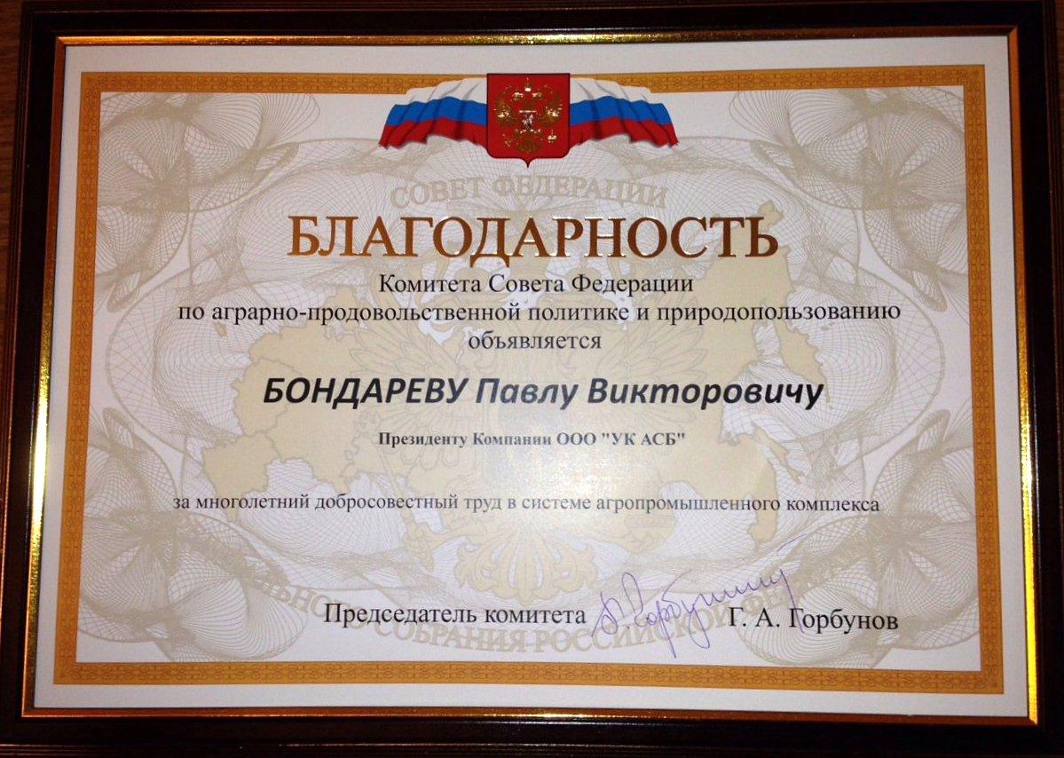 Благодарность от СФ Бондареву П.В.