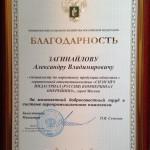Благодарность от МСХ Загинайлову А.В.