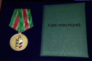 золотая медаль Мордовин закрытая 13102014