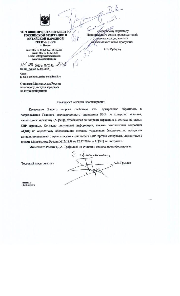 Письмо Рубцову А.В. от ТПРФ в КНР