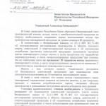 обращение бавыкина к хлопонину 09072015
