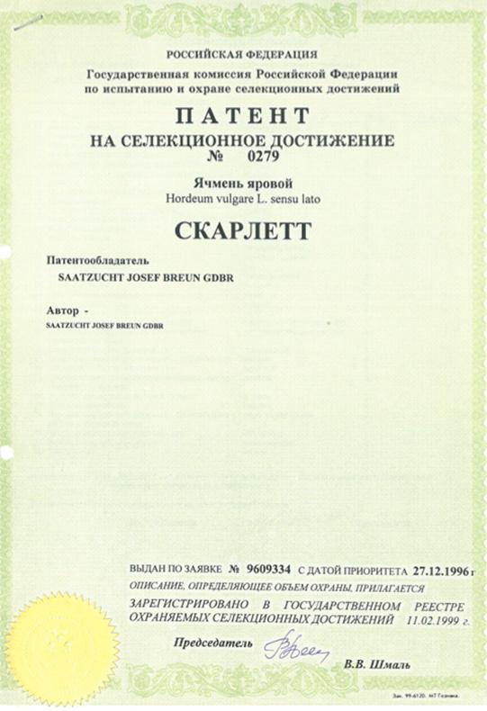 патент скарлетт