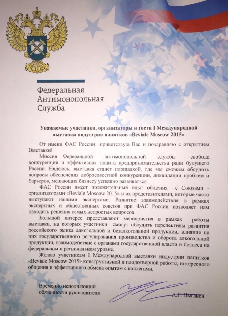 Приветственное ФАС Бевиле Москва 2015