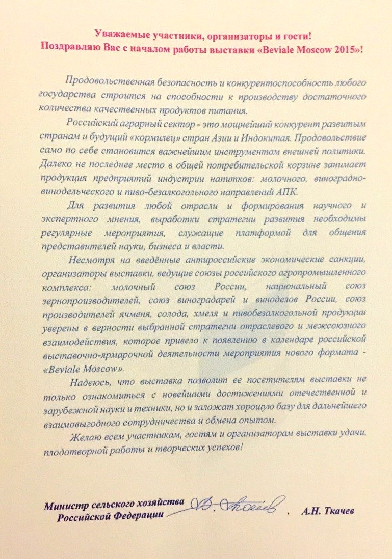 приветствие Ткачева Бевиале 2015