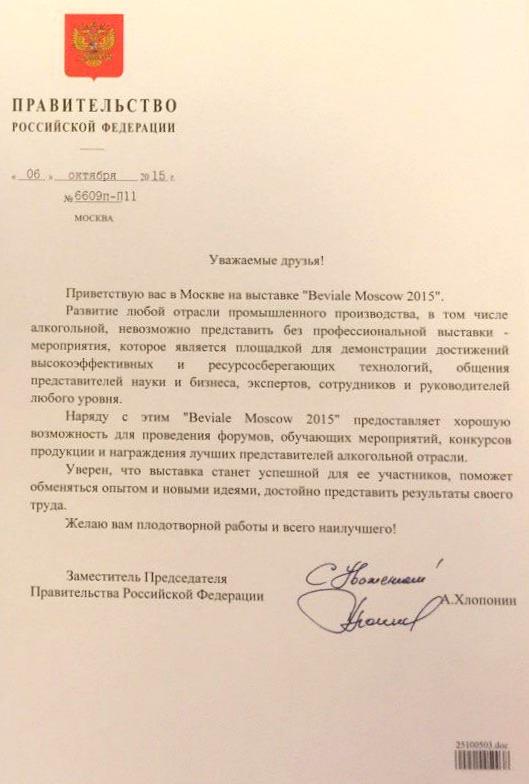 ХЛОПОНИН, ПРИВЕТСТВИЕ-001