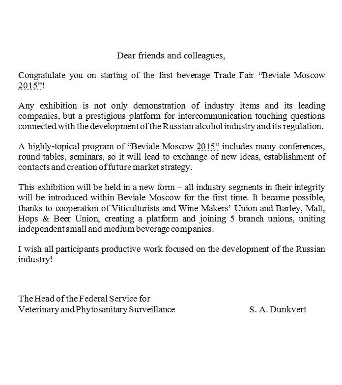 Dunkvert welcome letter BevialeMoscow2015
