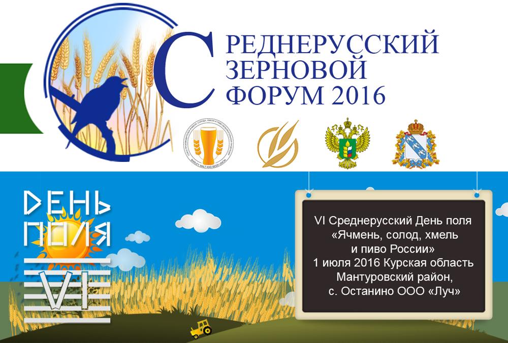 День поля 2016 и форум
