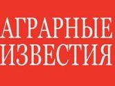 аграрные известия лого