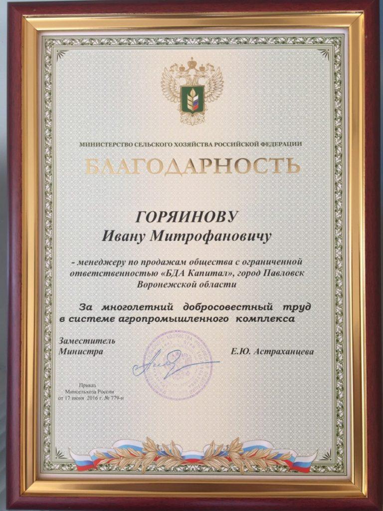 БлМСХ Горяинову