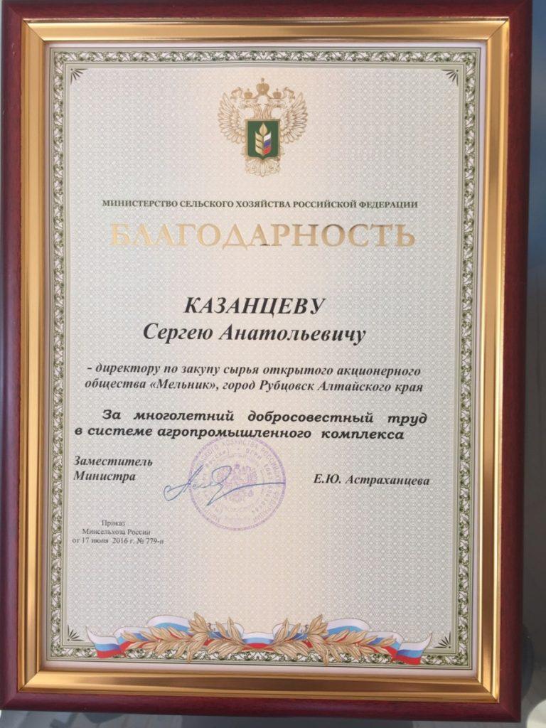 БлМСХ Казанцеву