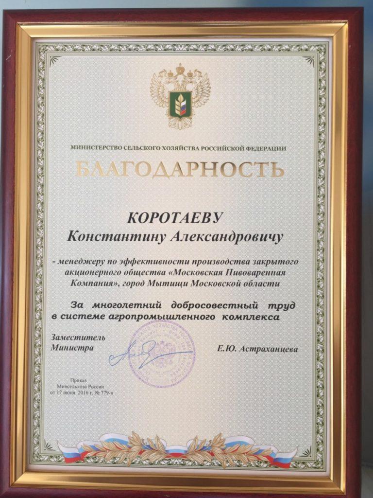 БлМСХ Коротаеву