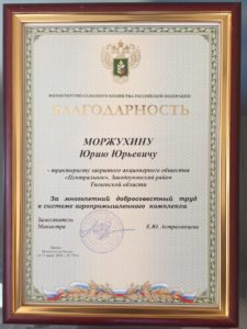 БлМСХ Моржухину