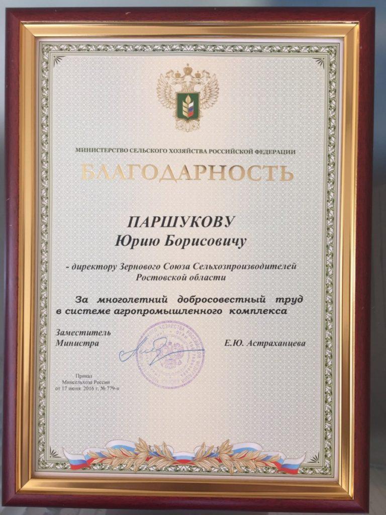 БлМСХ Паршукову