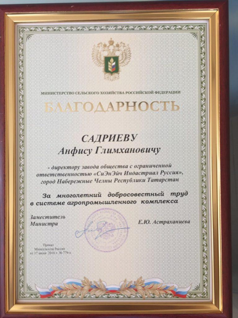 БлМСХ Садриеву
