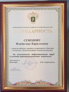 БлМСХ Семенову