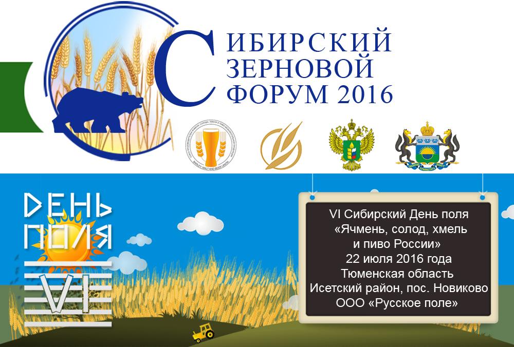 Field-day-2016-siberia