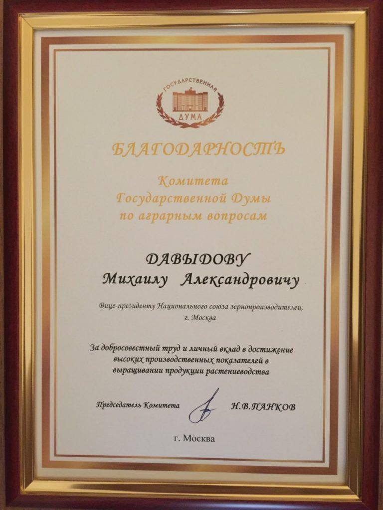 ГД Давыдову