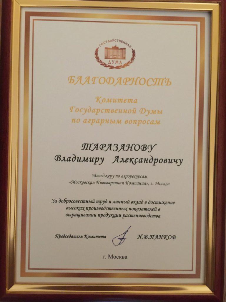 ГД Таразанову