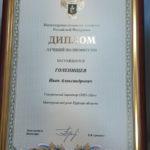 МСХ Голенищев