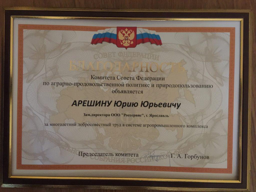 СФ Арешину
