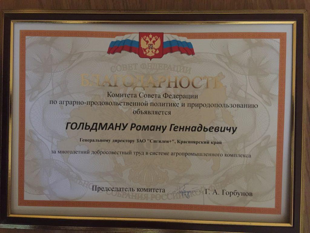СФ Гольдману