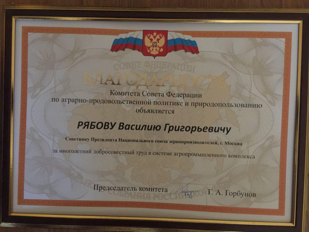 СФ Рябову