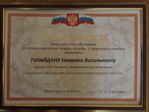 СФ Тулайдану