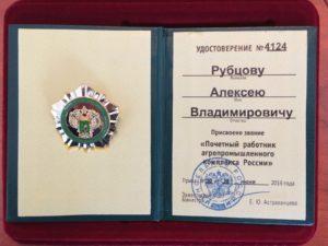 удостоверение 4 Рубцов А. В